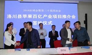 洛川苹果百亿产业项目西安推介招商