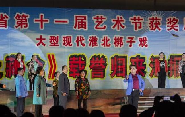 淮北梆子戏《沃土藏金》省第十一届艺术节获好评