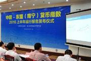 10月21日在新华社广西分社举办。