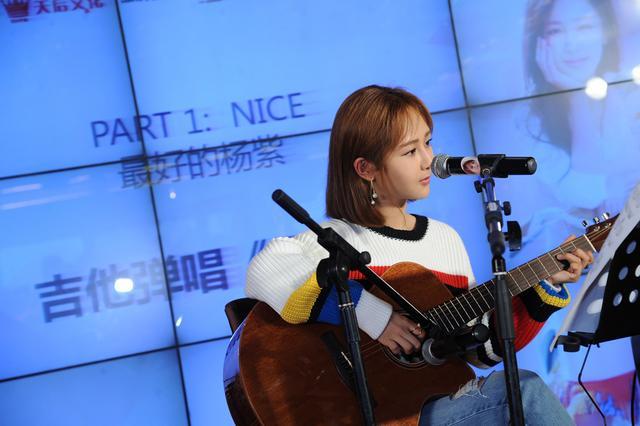杨紫生日会吉他弹唱秀才艺 圈内好友隔空送祝