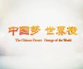 《中国梦 世界橙》