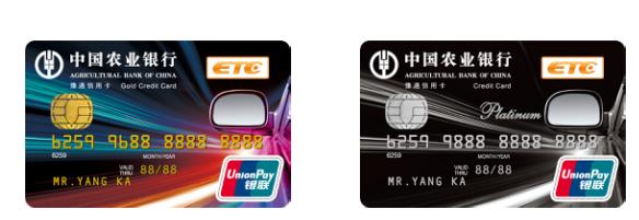金穗豫通ETC信用卡产品权益