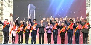 """2016年寻找""""三秦最美消费维权人物""""活动启动"""