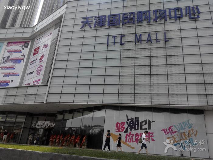 天津国贸购物中心开业引领区域商业新风向