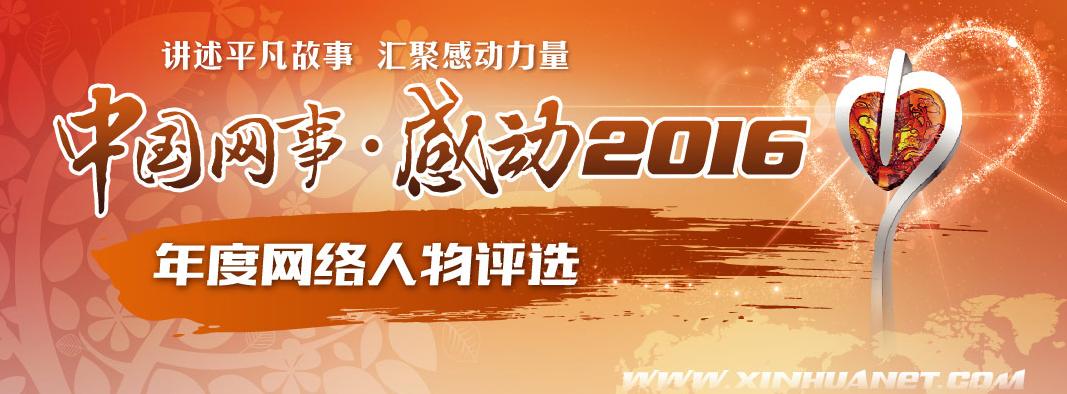 """""""中国网事·感动2016""""年度网络人物评选"""