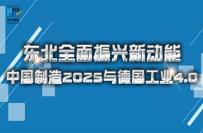 """""""东北全面振兴新动能""""高层研讨会"""