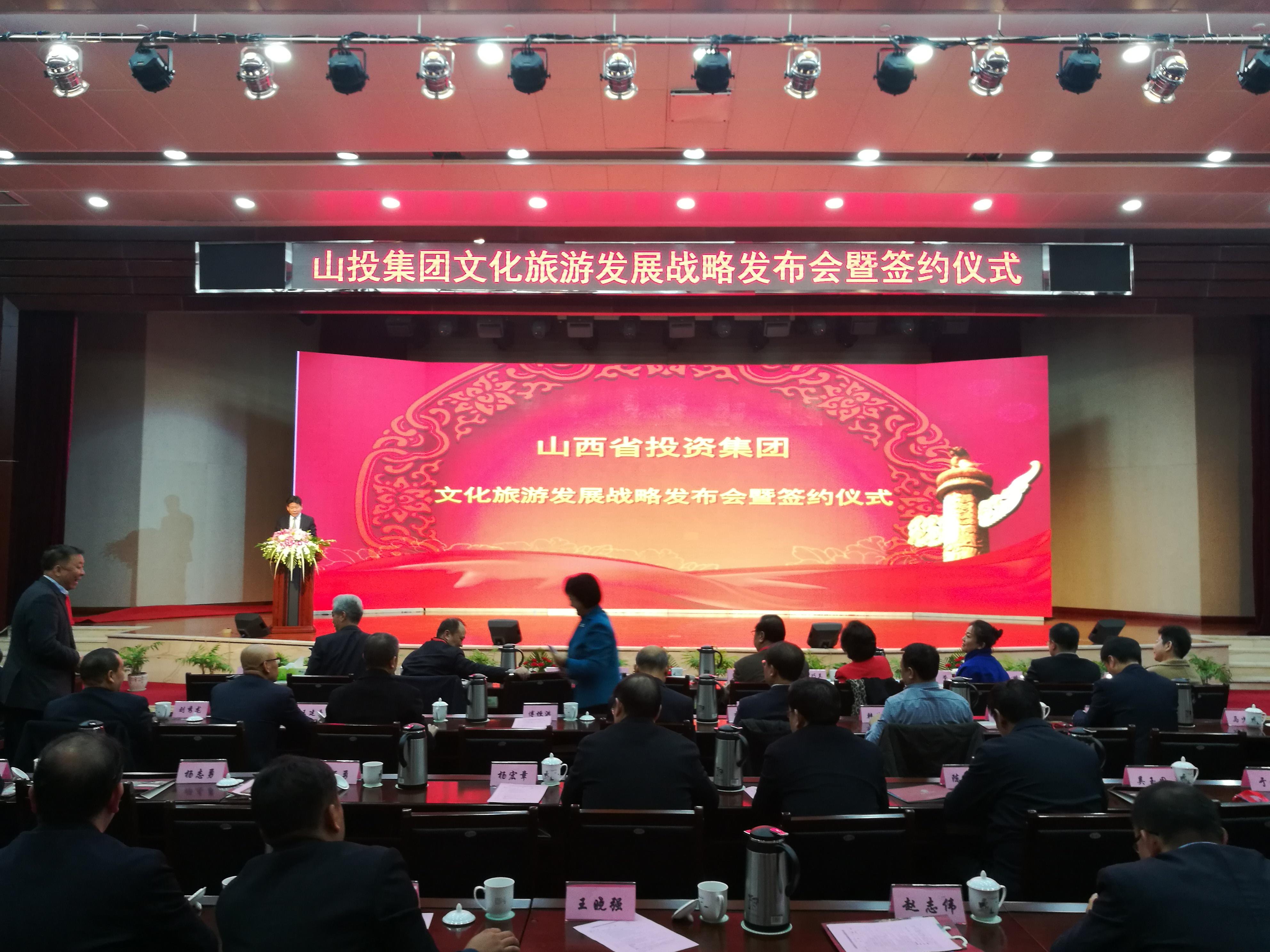 山投集团发布文化旅游发展战略,与中华文化促进会签约