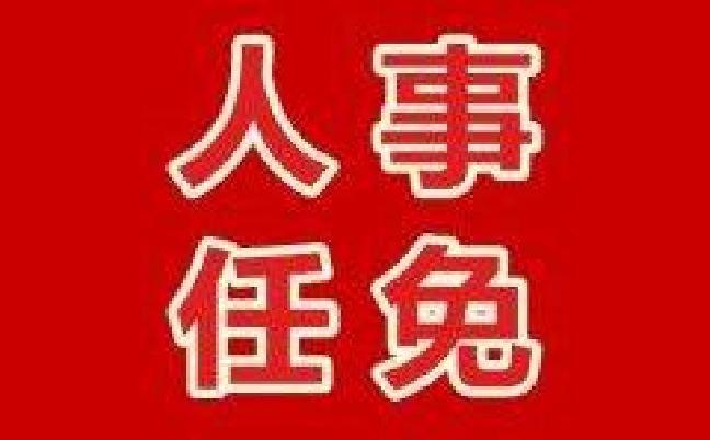 云南发布一批人事任免 王德耀任省发改委副主任