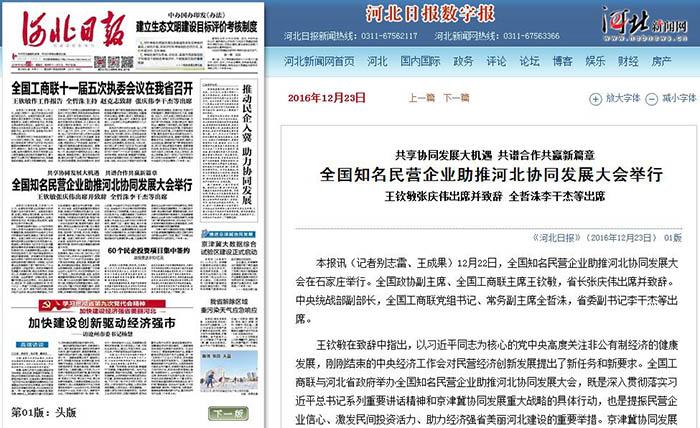 河北省委原常委范照兵任省人大常委会党组副书记