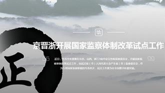 京晋浙开展国家监察体制改革试点工作
