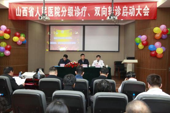 山西省人民医院试行医联体双向转诊信息服务平台