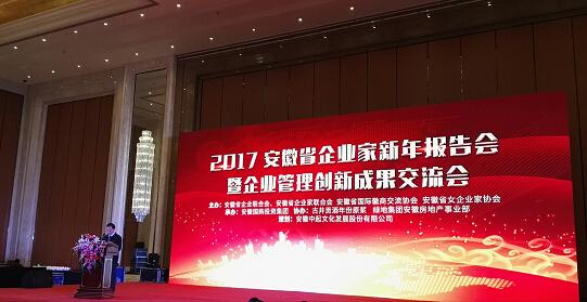 安徽省第十二届企业管理创新成果发布 44项成果获奖