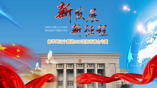 辽宁省十二届人大八次会议主要议程