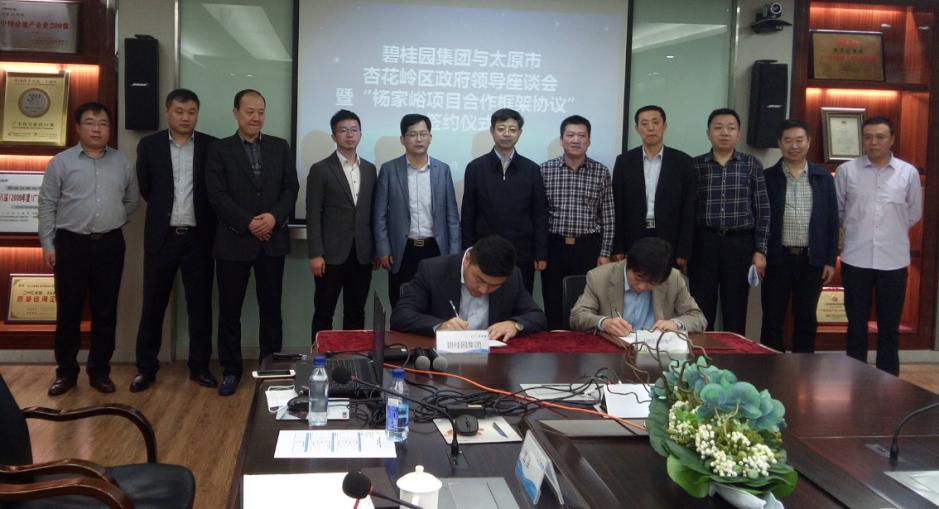 碧桂园集团与山西双明房地产公司签署合作协议