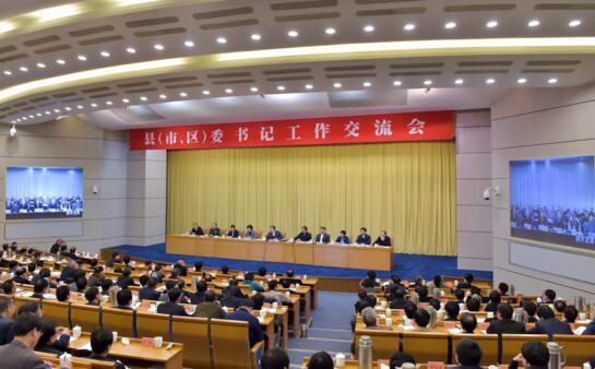 夏宝龙在县委书记工作交流会上强调:以抓落实展示新班子新作为