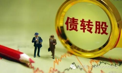 """山西四大国企实施""""债转股"""",各大金融机构纷纷助力供给侧改革"""