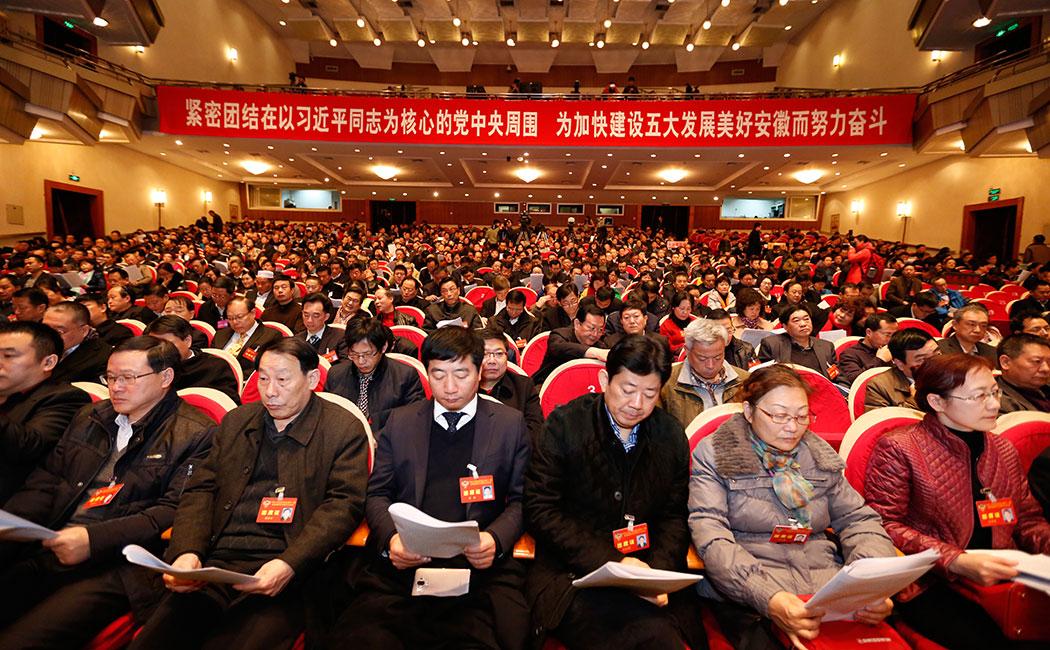 安徽省政协十一届五次会议开幕