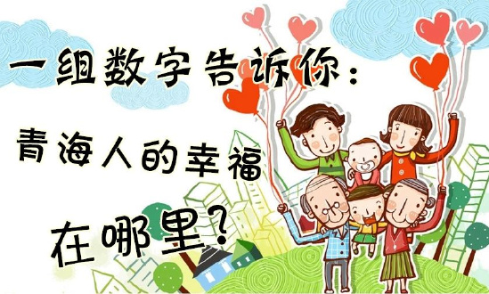 一组数字告诉你:青海人的幸福在哪里?