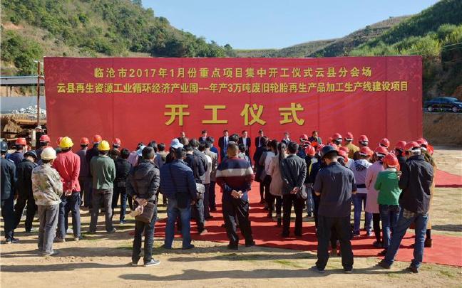 年产3万吨废旧轮胎再生产品加工生产线建设项目在云县开工