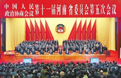 河南省政协十一届五次会议闭幕 叶冬松讲话谢伏瞻陈润儿等到会祝贺