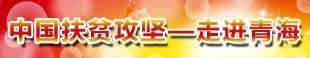 """中国扶贫攻坚—走进青海""""采访活动"""