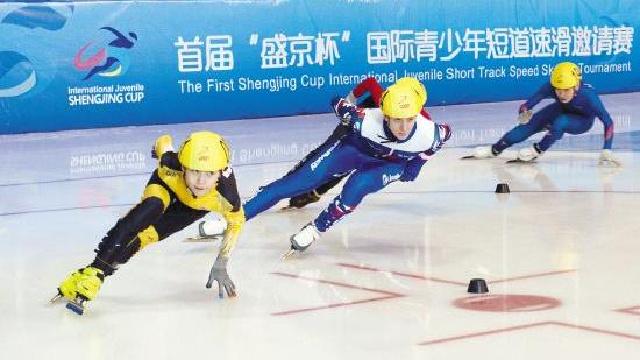 """首届""""盛京杯""""国际青少年短道速滑邀请赛开幕"""