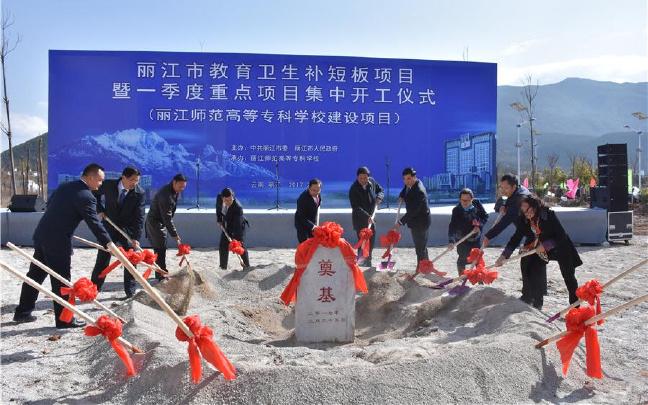 丽江市2017年第一季度重点项目集中开工 总投资71.6亿元