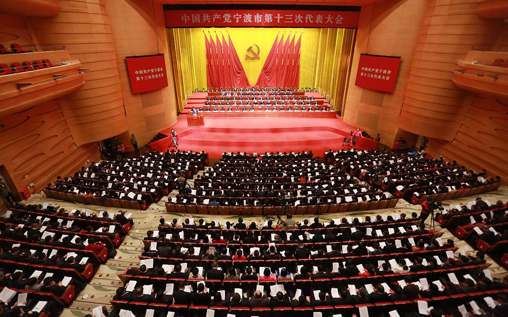 中国共产党宁波市第十三次代表大会会议现场