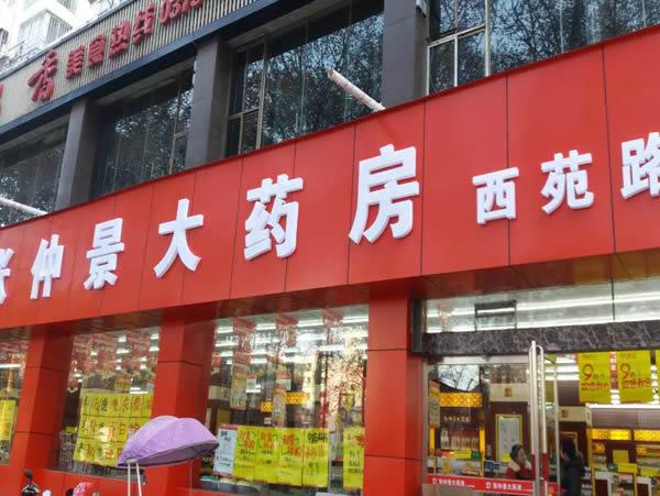 河南张仲景大药房股份有限公司洛阳西苑路店