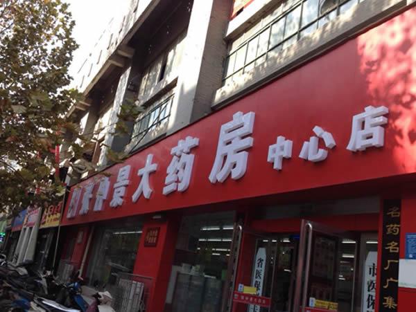 河南张仲景大药房股份有限公司郑州中心店