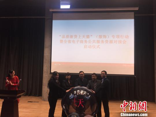 """阿里巴巴助力 浙江开启""""品质浙货上天猫""""专项行动"""