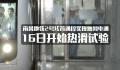 南昌地铁2号线首段实现触网电通 16日开始热滑试验