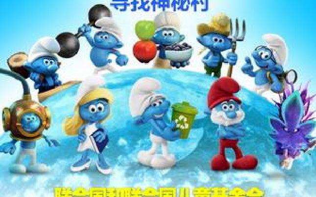 《蓝精灵:寻找神秘村》欢萌牵手联合国 演绎全新冒险