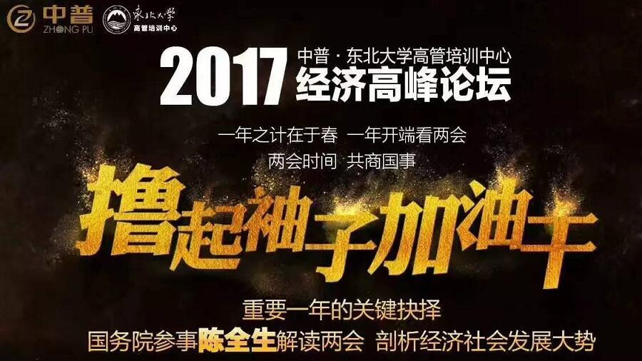 """(企业信息)""""东北大学·世纪英才2017经济高峰论坛""""将于3月24日在沈阳开幕"""