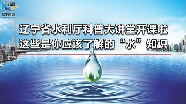 辽宁省水利厅科普大讲堂开课啦