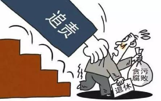 追责问责常态化 加强纪律监督 筑牢拒腐防线