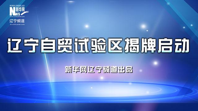 直播|中国(辽宁)自由贸易试验区揭牌启动