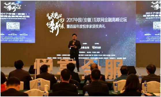 2017中国(安徽)互联网金融高峰论坛落幕