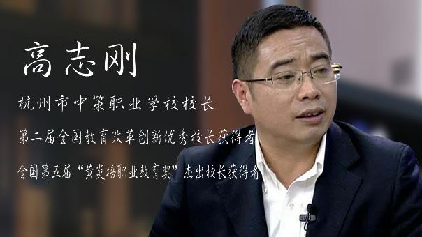 高志刚:机遇与挑战并存 职业教育要与时俱进