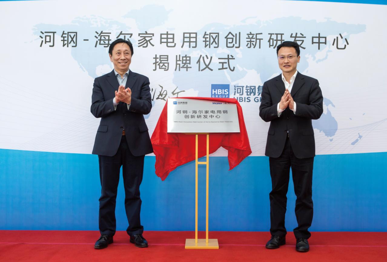 河钢—海尔家电用钢创新研发中心揭牌