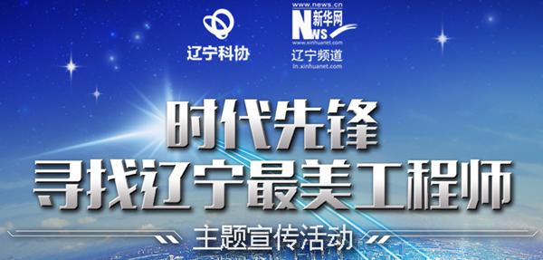 """""""创客""""工程师——姚鹏飞"""