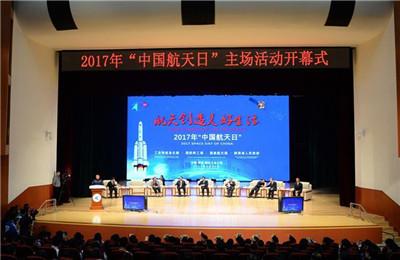 """2017""""中国航天日""""主场活动在西安开幕"""