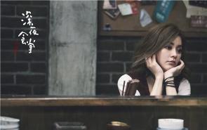 《深夜食堂》定档6月11 陈意涵治愈系来袭
