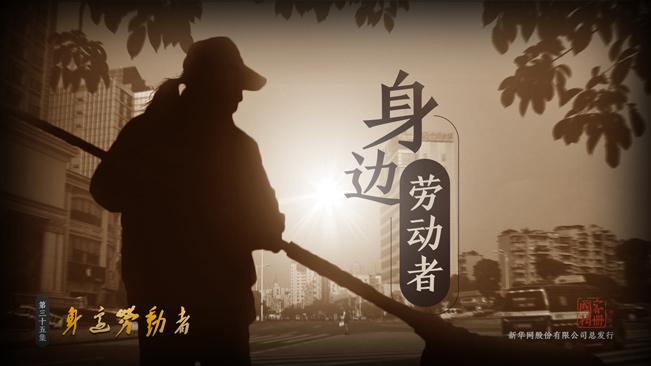 《国家相册》:身边劳动者