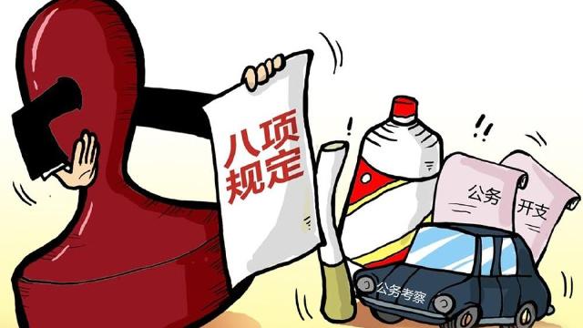"""沈阳市纪委发布""""两节""""纪律通知"""
