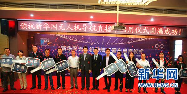 新华网第二批无人机导航直播车在武汉启用