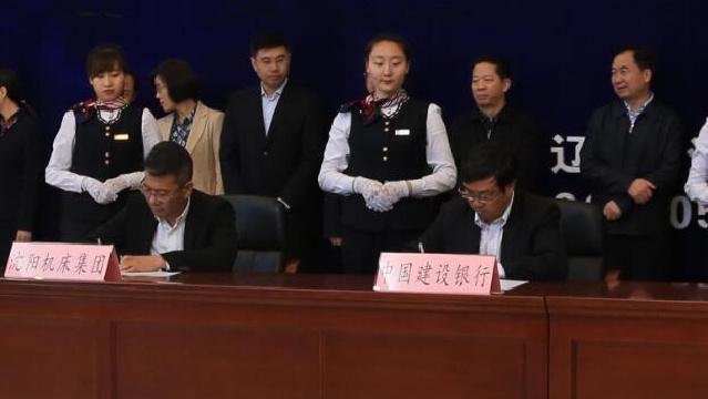 中國建設銀行與沈陽機床簽訂100億戰略合作協議