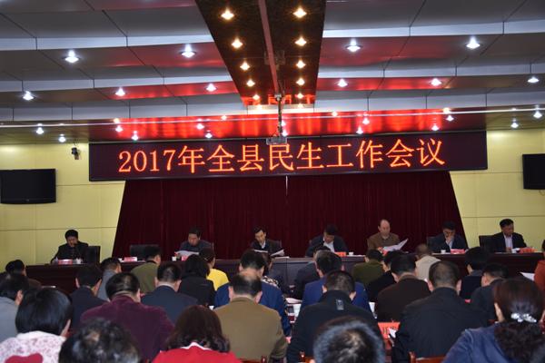 2017年濉溪县民生工作会议召开