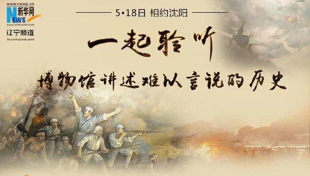 5·18日相约沈阳 一起聆听博物馆讲述难以言说的历史
