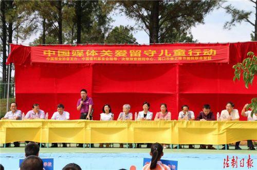 中国媒体关爱留守儿童行动——黎族首家留守儿童服务站挂牌成立